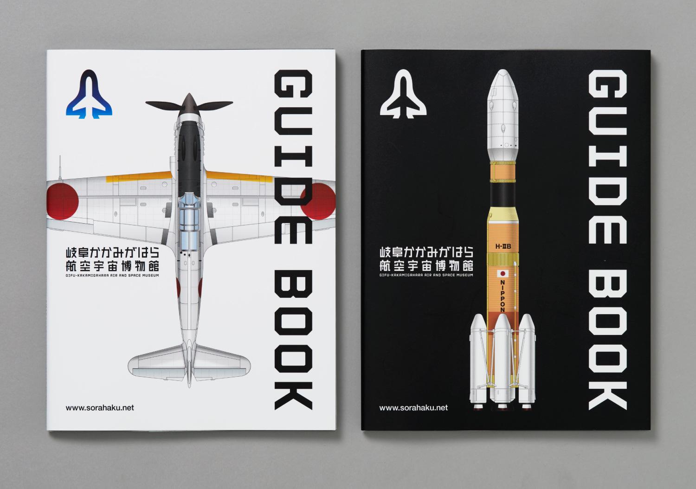 岐阜かかみがはら航空宇宙博物館 V.I._2