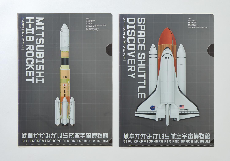 岐阜かかみがはら航空宇宙博物館 V.I._20