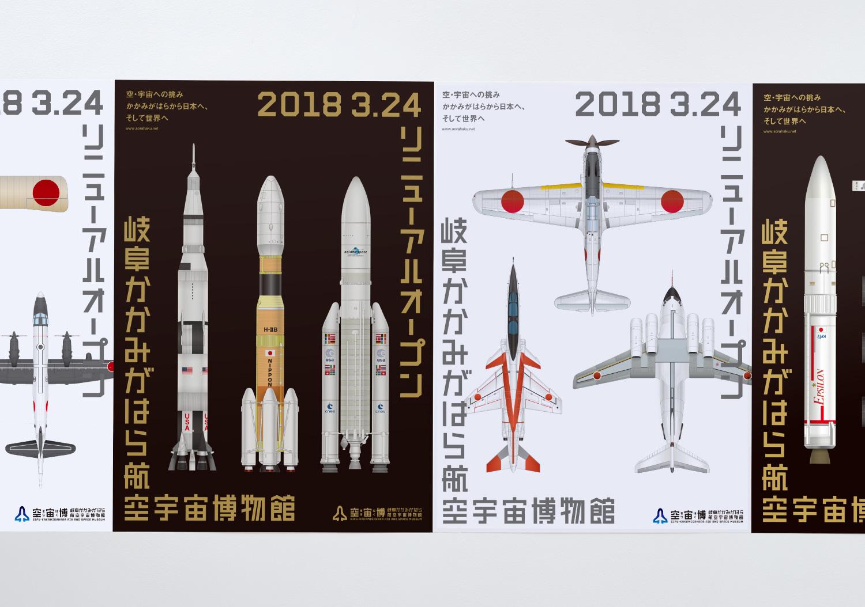 岐阜かかみがはら航空宇宙博物館 V.I._29