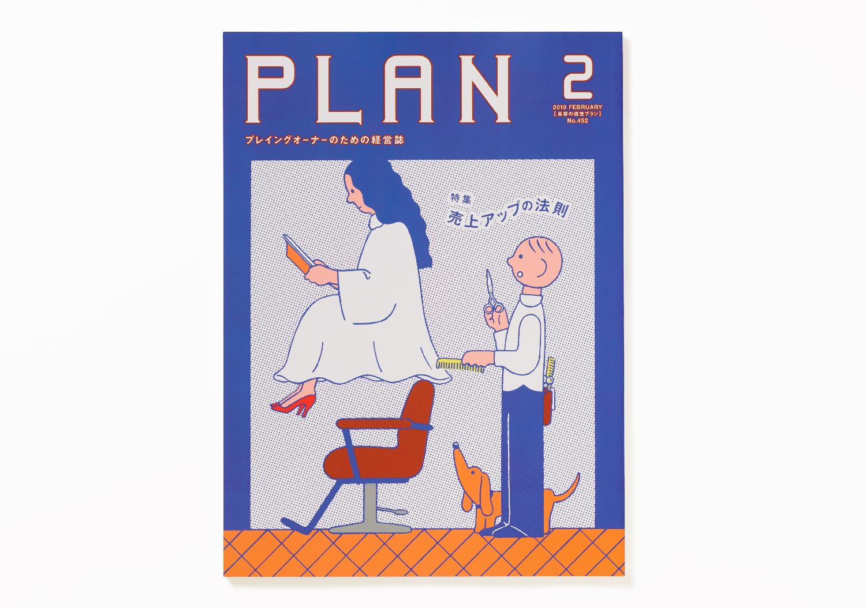 PLAN_美容の経営プラン2019年2月号_2