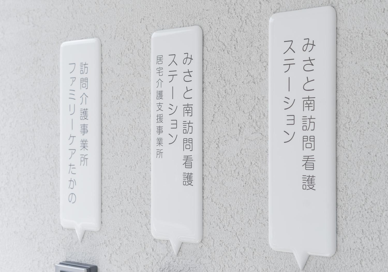 三郷福祉施設_8