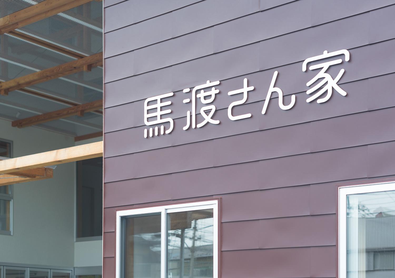 三郷福祉施設_10