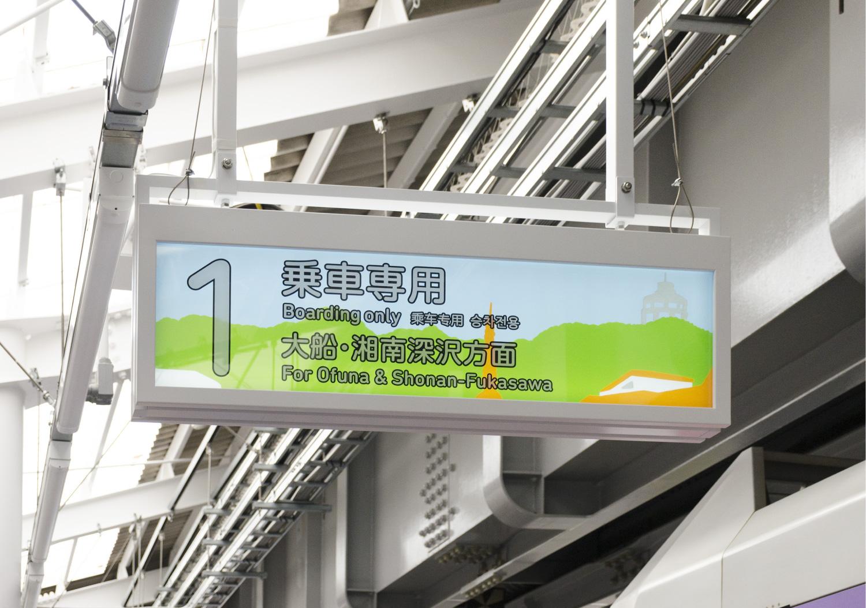 湘南モノレール 湘南江の島駅_1