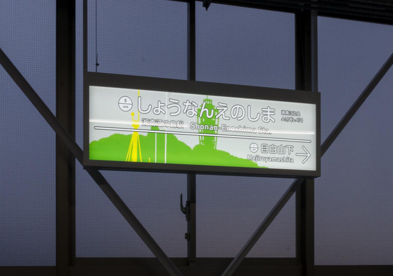 湘南モノレール 湘南江の島駅_6