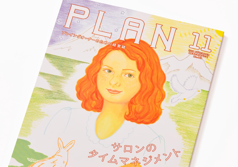 PLAN_美容の経営プラン2018年11月号_1