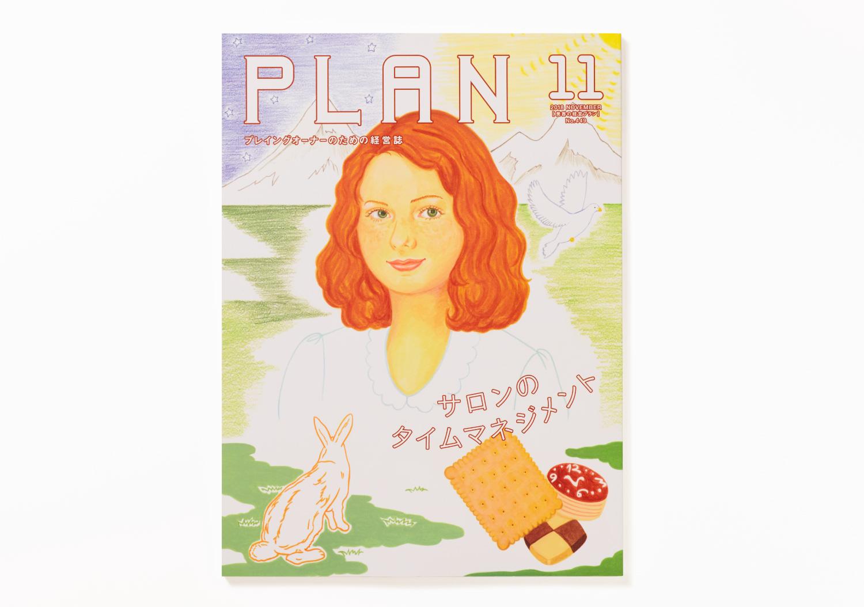 PLAN_美容の経営プラン2018年11月号_2