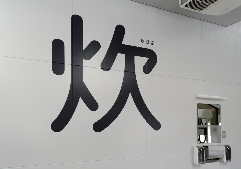君津市学校給食共同調理場_9