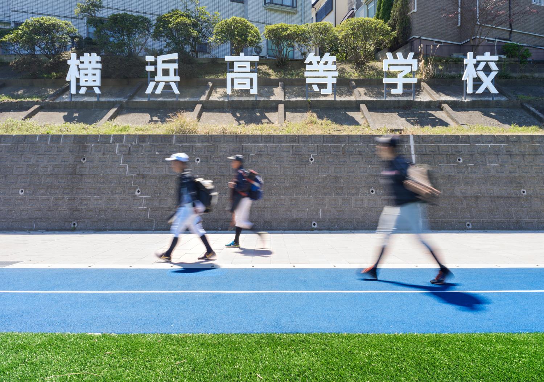 横浜高等学校_1