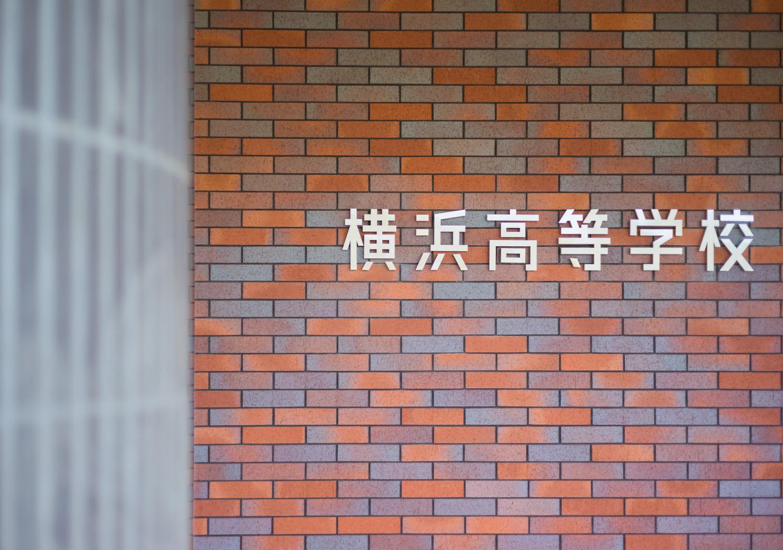 横浜高等学校_2
