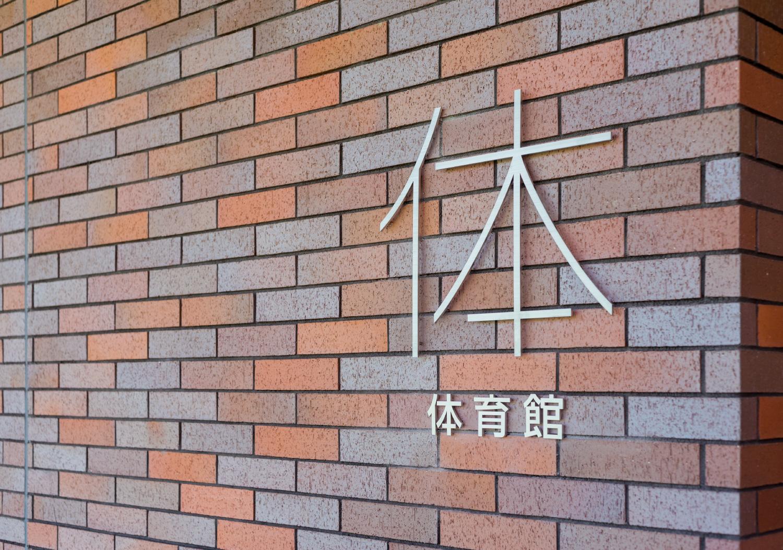 横浜高等学校_4