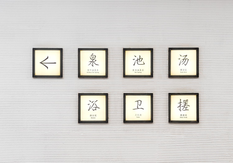 齐齐哈尔鶴之湯温泉_7