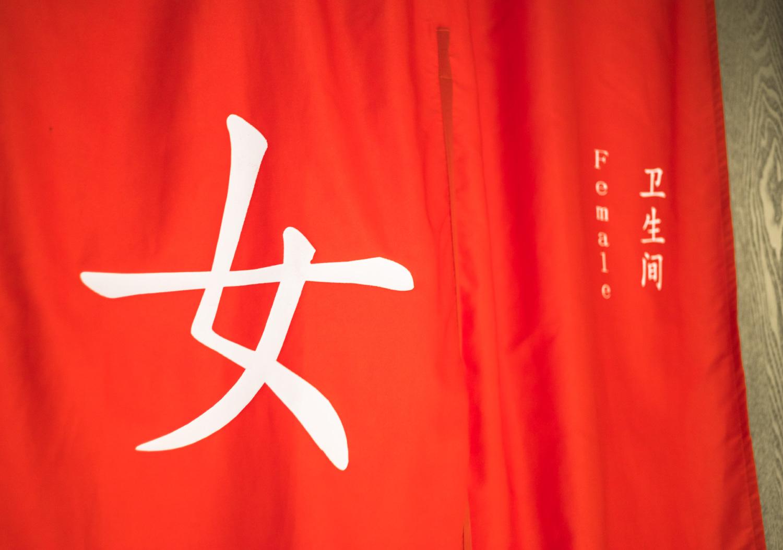 齐齐哈尔鶴之湯温泉_15