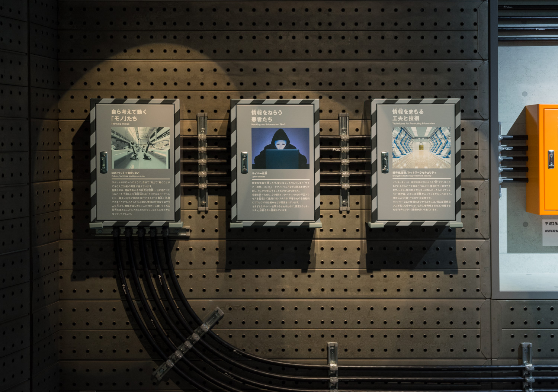 サイバー・リンク展示室|科学技術館_13