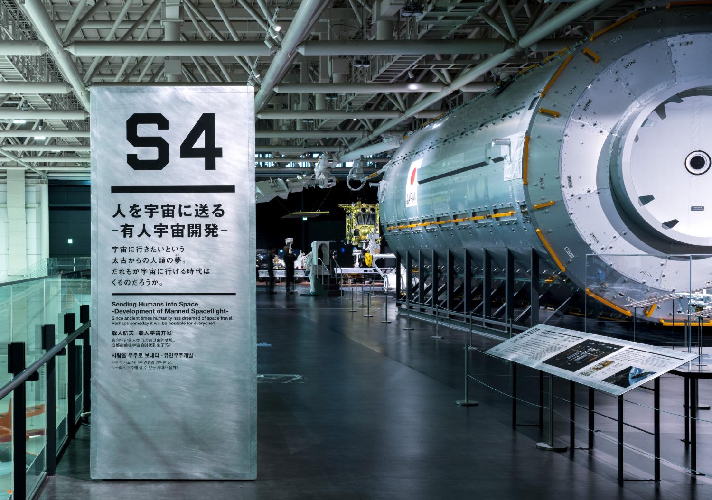 岐阜かかみがはら航空宇宙博物館 サイン計画_13