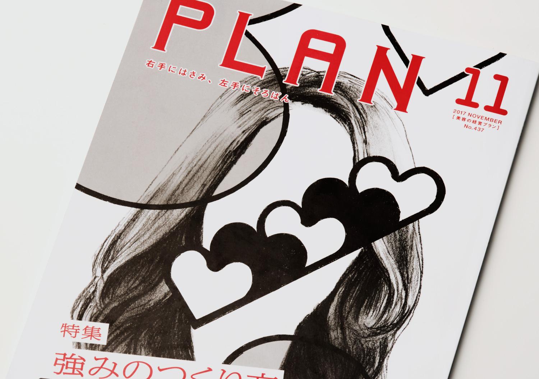 PLAN_美容の経営プラン2017年11月号_1