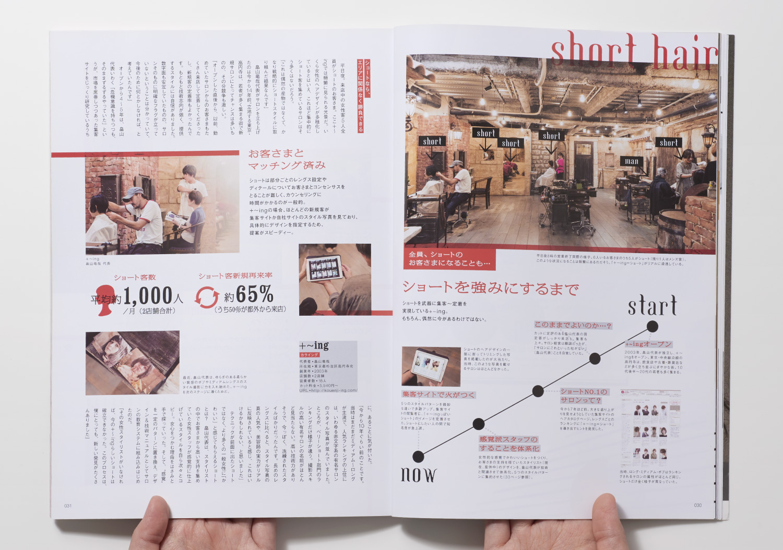PLAN_美容の経営プラン2017年11月号_6