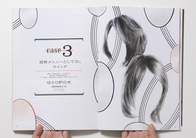 PLAN_美容の経営プラン2017年11月号_8