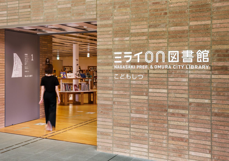 ミライON図書館_7