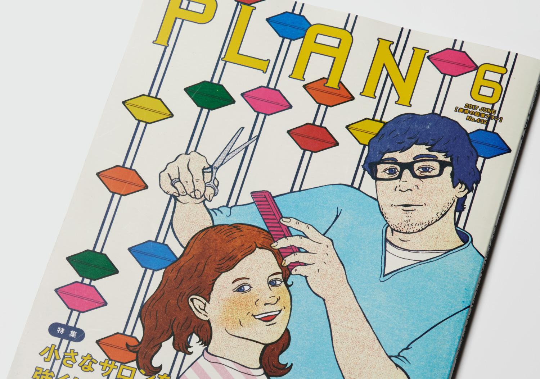 PLAN_美容の経営プラン2017年6月号_1