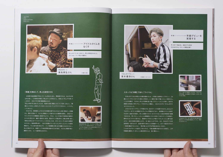 PLAN_美容の経営プラン2017年6月号_17