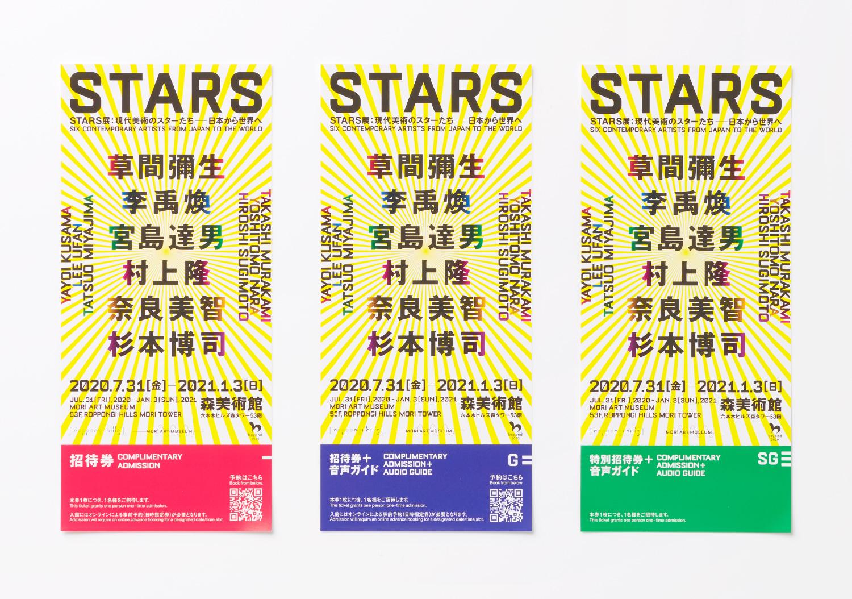 STARS展|森美術館_4