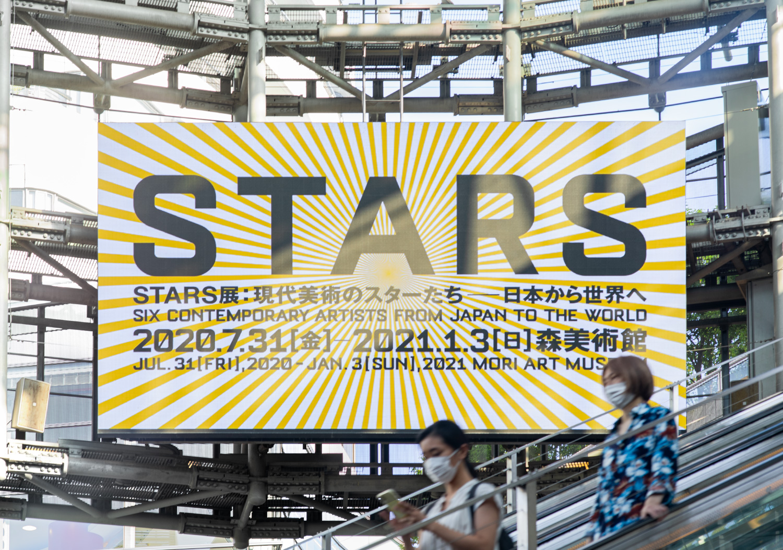 STARS展|森美術館_8