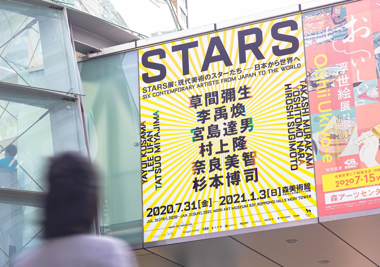 STARS展|森美術館_9