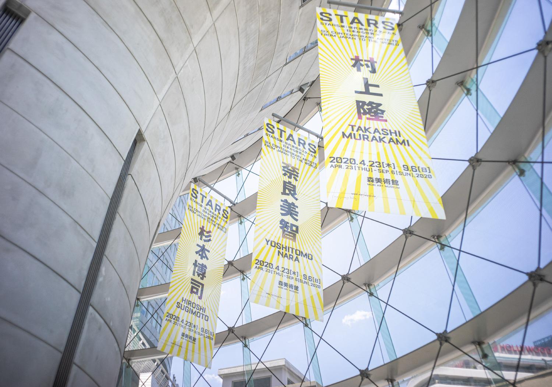 STARS展|森美術館_11