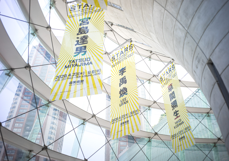 STARS展|森美術館_12