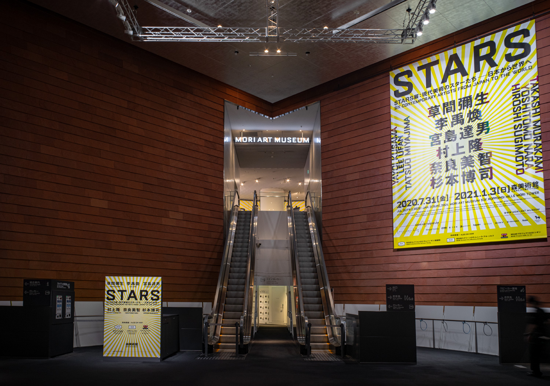 STARS展|森美術館_13