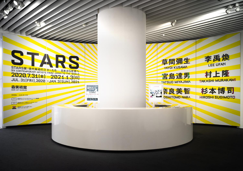 STARS展|森美術館_14