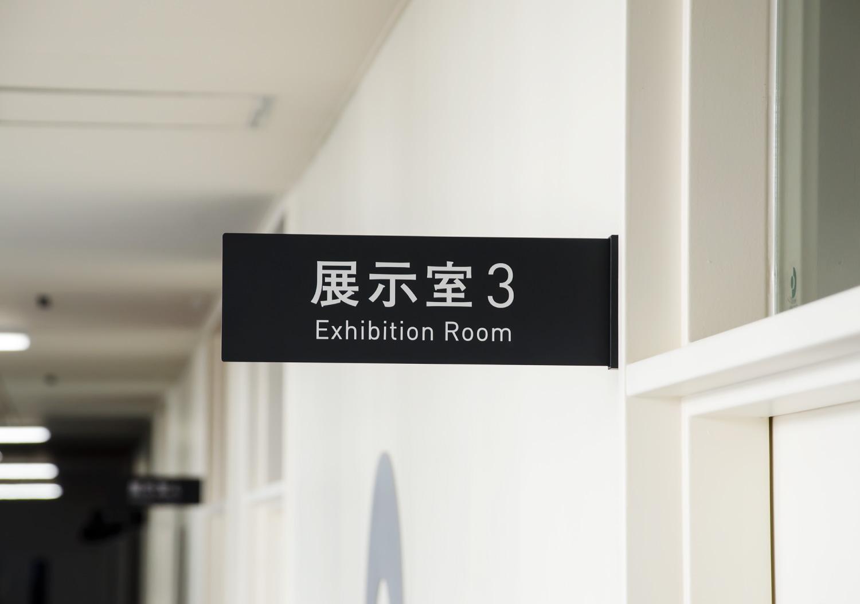 ふじのくに地球環境史ミュージアム_3