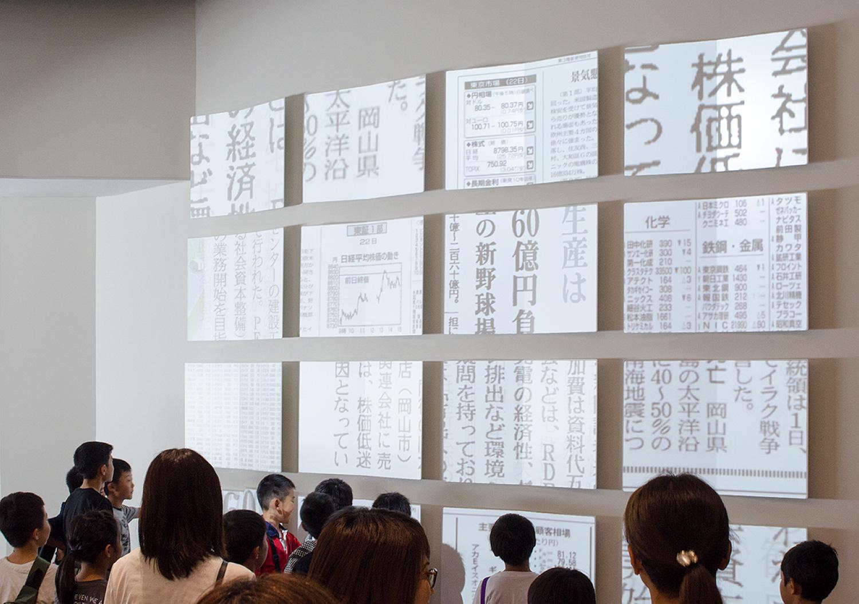 山陽新聞 さん太しんぶん館_6
