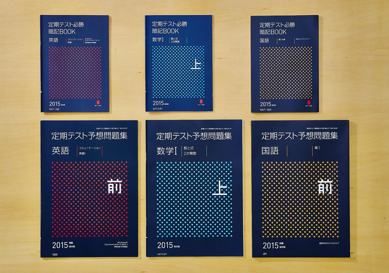 進研ゼミ 高校チャレンジ ベネッセコーポレーション_21