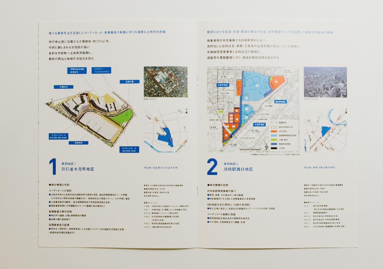 住宅市街地整備への取組み_3