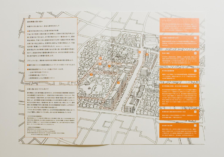 住宅市街地整備への取組み_4