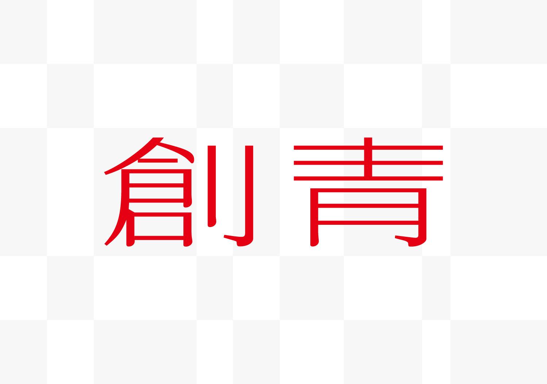 上海創青建築工程設計有限公司_1