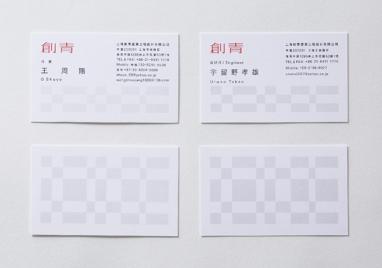 上海創青建築工程設計有限公司_2