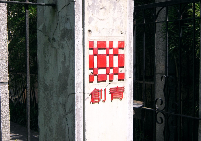 上海創青建築工程設計有限公司_6