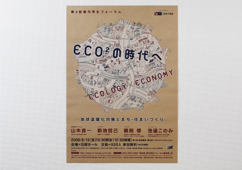 eco2の時代へ_1