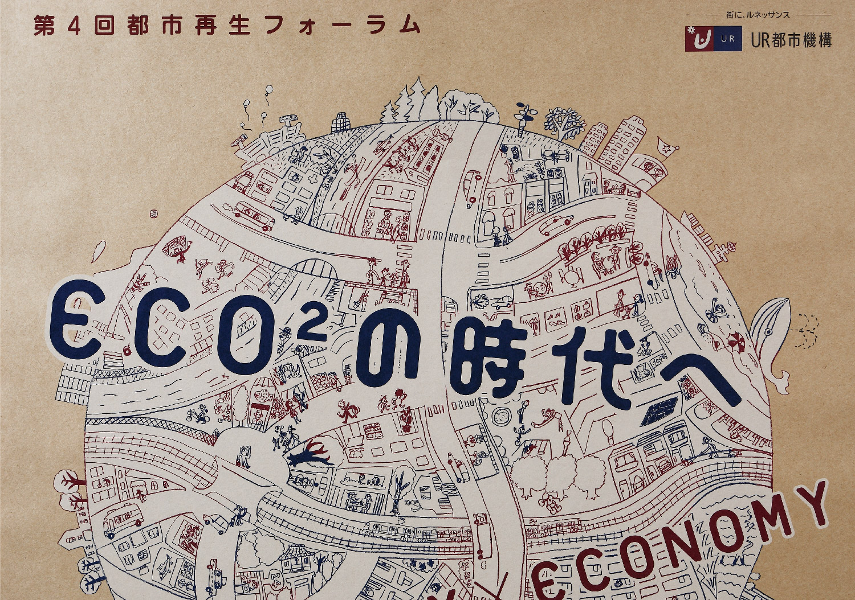 eco2の時代へ_2