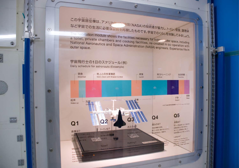 こちら、国際宇宙ステーション(ISS)|日本科学未来館_11