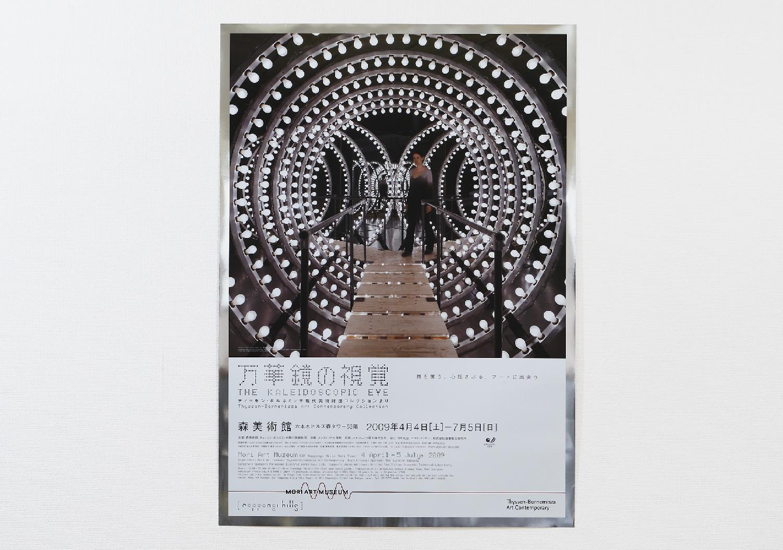 万華鏡の視覚|森美術館_2