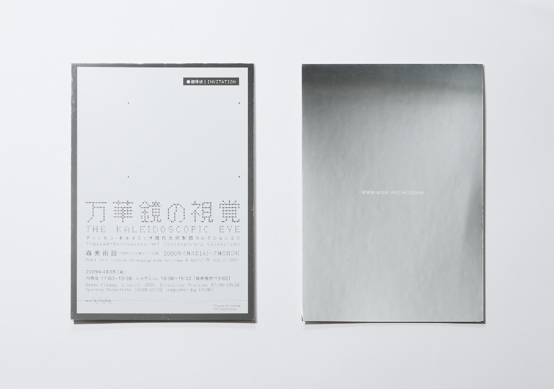 万華鏡の視覚|森美術館_6