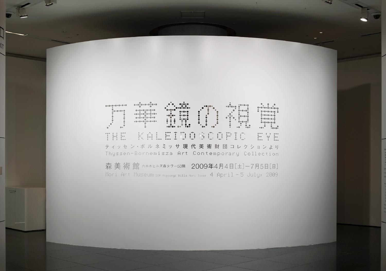 万華鏡の視覚|森美術館_11