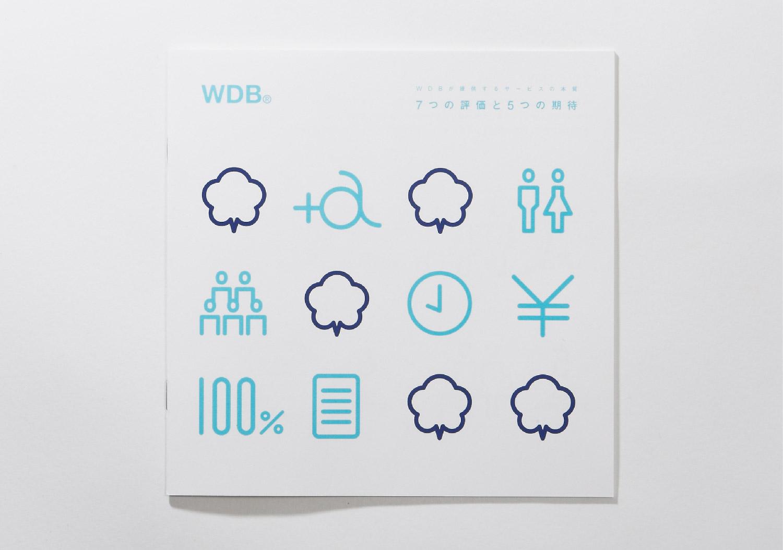 WDB 7つの評価と5つの期待_1