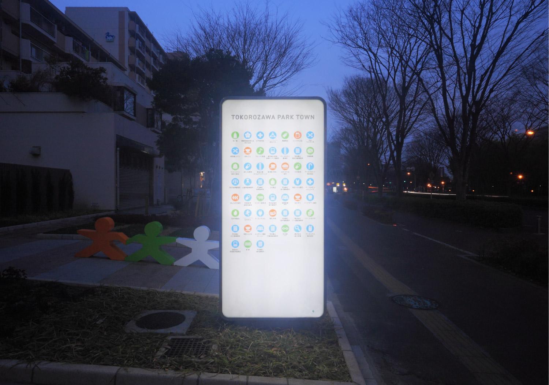 TOKOROZAWA PARK TOWN_2