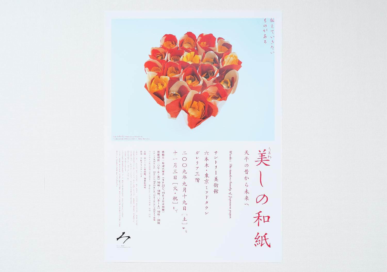 美しの和紙|サントリー美術館_1
