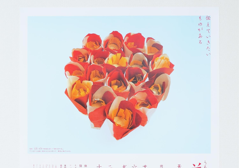 美しの和紙|サントリー美術館_2