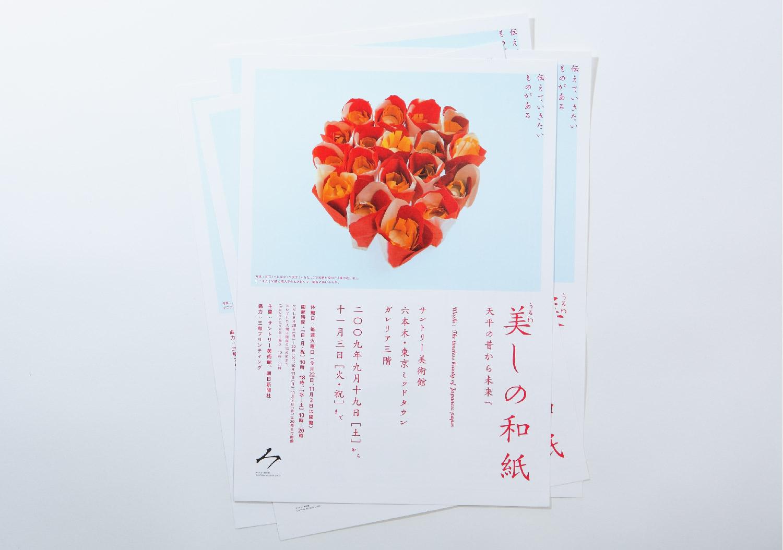 美しの和紙|サントリー美術館_3